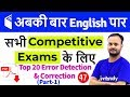 7:00 PM - English for All Competitive Exams by Sanjeev Sir | Top 20 Error Detection & Correction