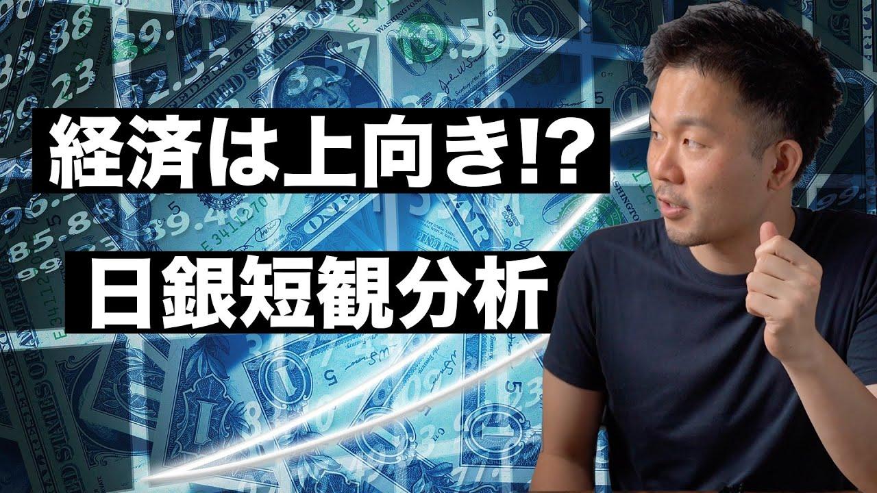 【日経解説】コロナが日本経済に与えた影響とこれから 日銀短観を分析し日本経済の現状を探る