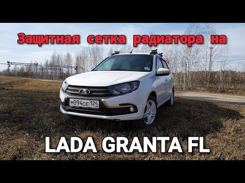 📦Защита радиатора 🚘 LADA GRANTA FL (Стрелка 11)👍👍👍