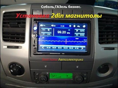 ГАЗсоболь,ГАЗель бизнес - установка 2din магнитолы
