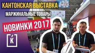 КАНТОНСКАЯ ВЫСТАВКА 2017. МАРЖИНАЛЬНЫЕ НОВИНКИ | GUANPRO