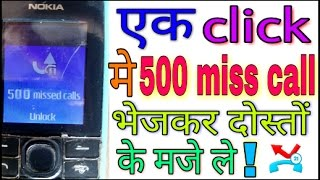 how to send 500 missed call in one click to any mobile number