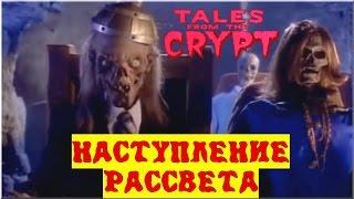 Байки из Склепа - Наступление Рассвета   10 эпизод 5 сезон   Ужасы   HD 720p