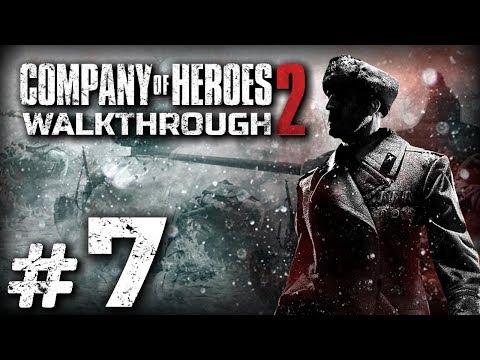 Прохождение Company Of Heroes 2 — Часть #07: ПОСЛЕ СТАЛИНГРАДА