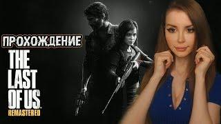 одни из нас Обновленная версия The Last of Us  Remastered Полное Прохождение на русском