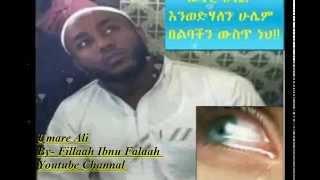 Rabbin Haabuqaasu Muslimarra Quuqaa ~ Umare Ali | Nashidaa Afaan Oromo