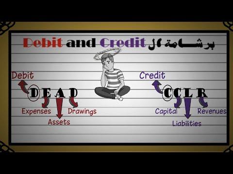 (مش هتتلخبط فيهم تانى) !! Credit و ال Debit برشامة ال