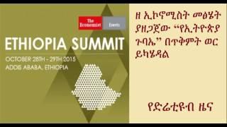 DireTube News - Ethiopia Summit