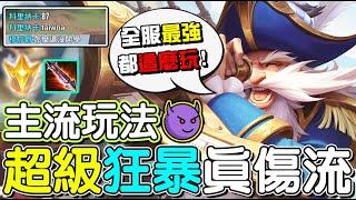 【傳說對決】😎目前版本的主流玩法,最服最強有6個都帶它,超級狂暴真傷流,遇到越南玩家交流😥【Lobo】Arena of Valor