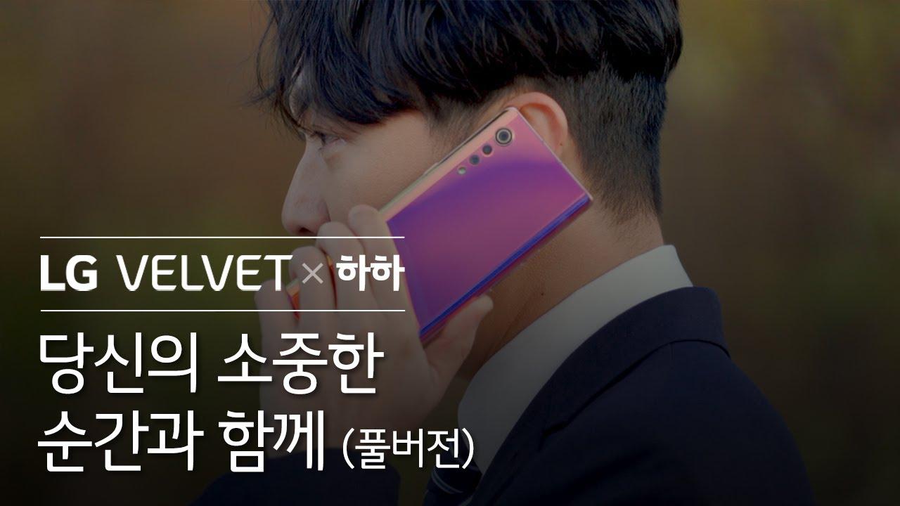 LG VELVET X 하하 - 당신의 소중한 순간과 함께 (풀버전) - YouTube
