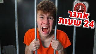 נכנסתי לכלא ליום שלם!! (אתגר 24 שעות)
