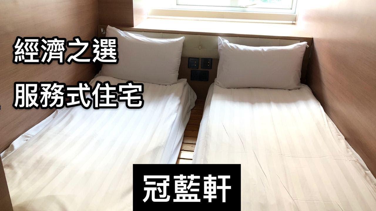 經濟之選 服務式住宅 冠藍軒 Bluejay Residences 酒店評測