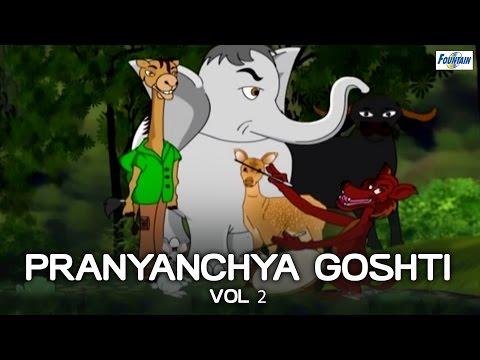 Superhit Marathi Goshti For Children - Pranyanchya Goshti Vol 2 | Marathi Stories For Kids
