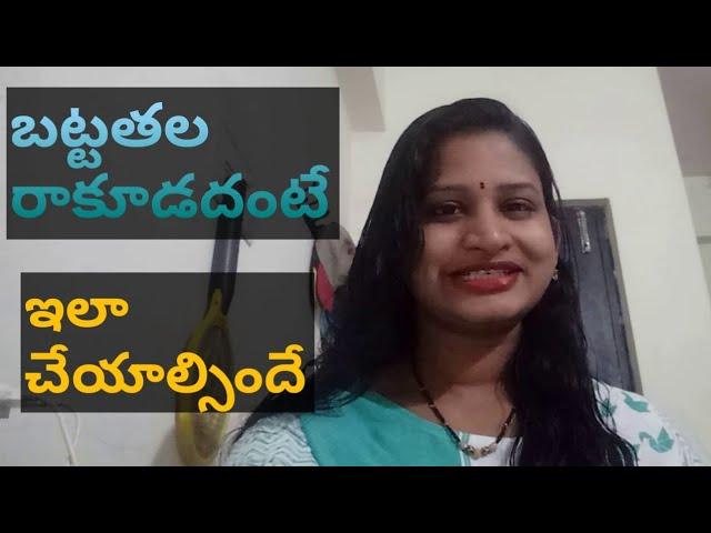 జుట్టు రాలకూడదంటే ఇలా చేయండి|tips to control hair fall|telugu vlogs preyasi
