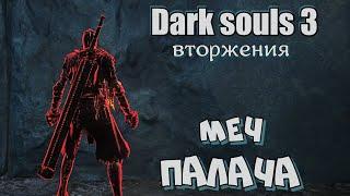 Dark Souls 3 Меч палача ВТОРЖЕНИЯ Executioner S Greatsword