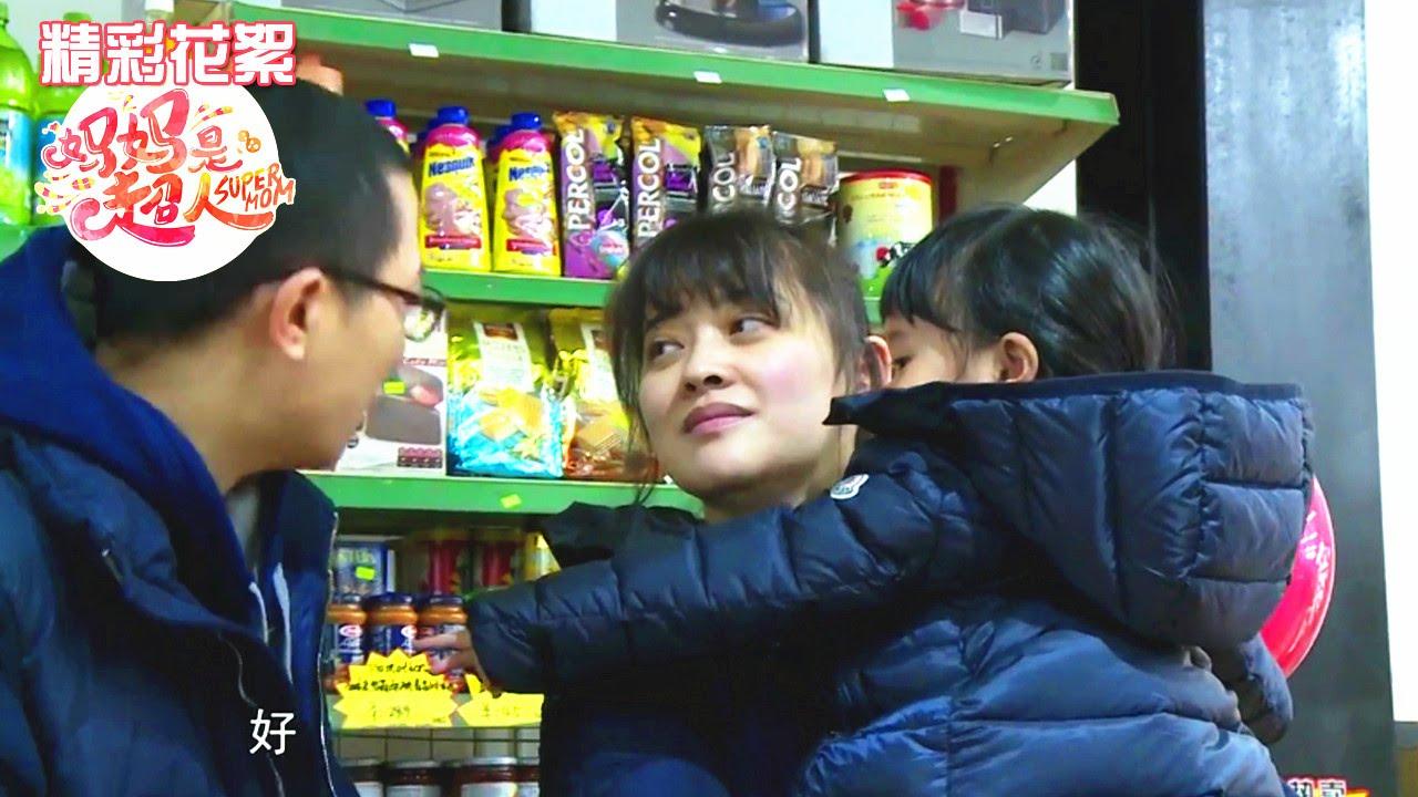 《媽媽是超人》精彩看點: 快快暴走打妹妹惹怒快爸 Super Mom Recap【湖南衛視官方版】 - YouTube