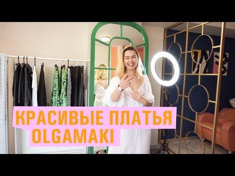 Платья, заглядываем в шоурум Olgamaki