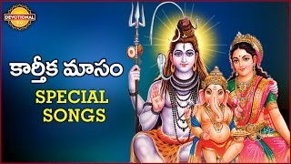 Karthika Masam 2015 | Audio Jukebox | Telugu Devotional songs | Devotional TV