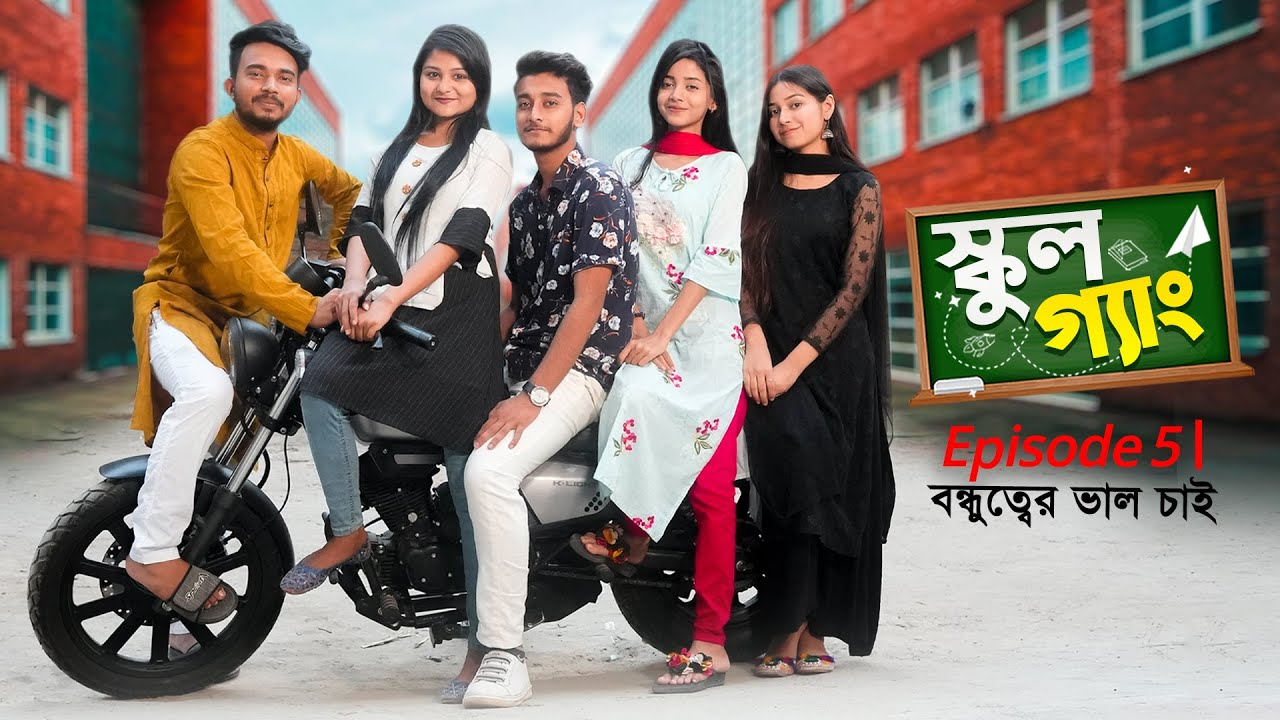 School Gang | স্কুল গ্যাং | Episode 05 | বন্ধুত্বের ভালো চাই  | Prank King | New Bangla Natok 2021