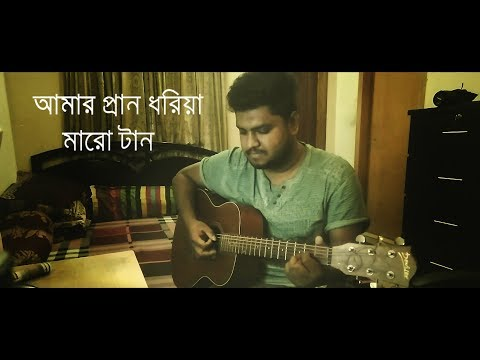 Amar Pran Dhoriya Maro Tan || আমার প্রান ধরিয়া মারো টান || Full Theme Song cover