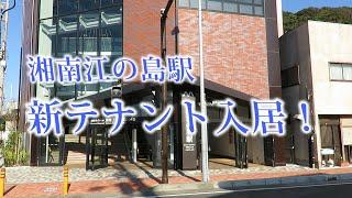 湘南モノレール・湘南江の島駅の新テナント(Shonan Monorail)