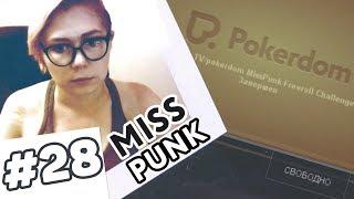 Покерные челленджи - MissPunk стримит на Pokerdom #28