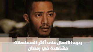 ردود الأفعال على أكثر المسلسلات مشاهدة في رمضان - قصة دنيا