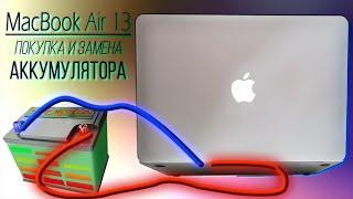 аккумулятор на MacBook Air 13  из Китая, покупка и самостоятельная замена