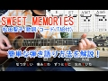 ギター初心者でも名曲【SWEET MEMORIES/松田聖子】を簡単に弾き語りできる講座! [コード、弾き方の解説/歌詞、TAB付]