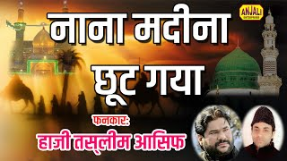 नाना मदीना छूट गया   Nana Madina Chhoot Gaya   9368547365 SuperHit Kalam Moharram 2019   Taslim Asif