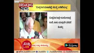 B.S Yeddyurappa Response For Railway Employees Protest  In Front Of BJP office   | ಸುದ್ದಿ ಟಿವಿ