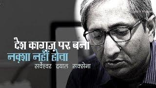 देश कागज पर बना नक्शा नहीं होता : सर्वेश्वर दयाल सक्सेना : Ravish Kumar in Hindi Studio