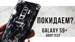 Samsung Galaxy S9 Plus  - Drop Test