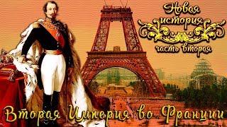 Наполеон III и Вторая Империя во Франции (рус.) Новая история