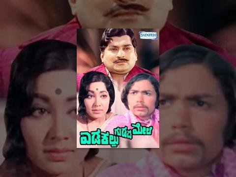 Edakallu Guddada Mele – ಎಡಕಲ್ಲು ಗುಡ್ಡದ ಮೇಲೆ (1973)   Karnataka State Award Film   Jayanthi, Aarathi