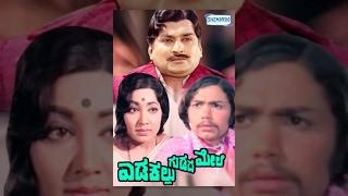Edakallu Guddada Mele – ಎಡಕಲ್ಲು ಗುಡ್ಡದ ಮೇಲೆ (1973) | Karnataka State Award Film | Jayanthi, Aarathi