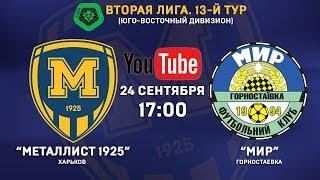 """24 сентября. 17:00. """"Металлист 1925"""" - """"Мир"""". LIVE"""