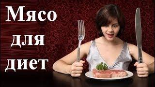 Диетическое мясо. Как выбрать мясо для похудения.
