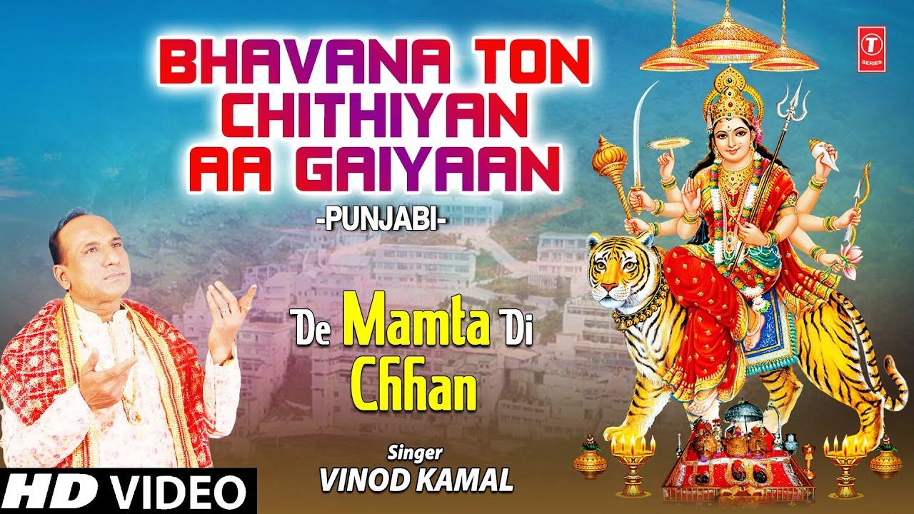 Bhavana Ton Chithiyan Aa Gaiyaan I Devi Bhajan I VINOD KAMAL I Full HD Video Song, DE MAMTA DI CHHAN