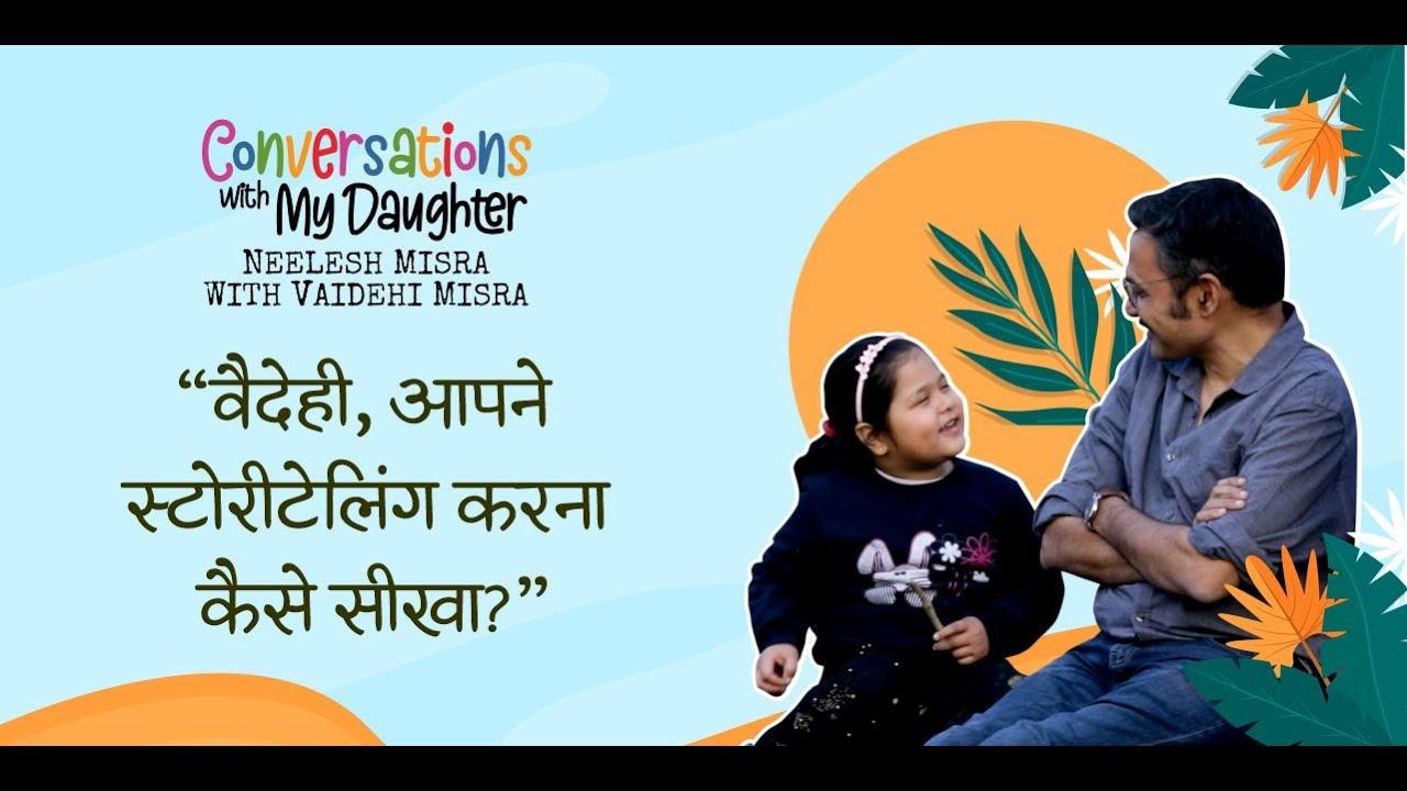 """वैदेही, आपने स्टोरीटेलिंग कैसे सीखी?""   Neelesh Misra   Conversations with My Daughter   Episode 3"