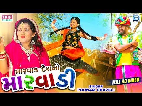 DEV PAGLI New Video - Marwad Deshno Marwadi | New Gujarati Song | Poonam Chaveli