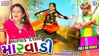 DEV PAGLI New Marwad Deshno Marwadi | New Gujarati Song | Poonam Chaveli