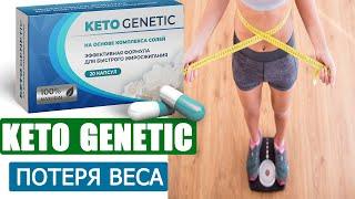 постер к видео keto genetic капсулы отзывы, keto genetic бишкек, keto genetic сколько капсул в упаковке