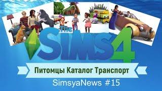 Sims 4 Питомцы Каталог Транспорт Simsya News #15