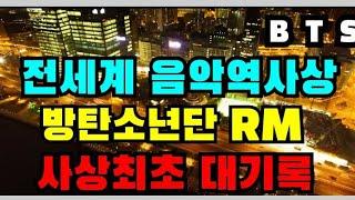 "[BTS 방탄소년단] 전세계 음악역사상 방탄소년단 RM ""사상최초 대기록""  (BTS RM set a new record in global music industry)"