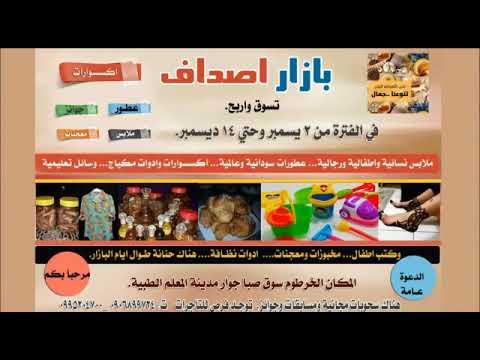 6ea2fba1c سوق صبا النسائي جوار وزارة التربيه والتعليم - YouTube