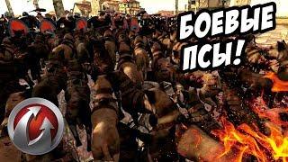Боевые ПСЫ разносят врагов! Тотал Вар Онлайн! - Total War: Arena