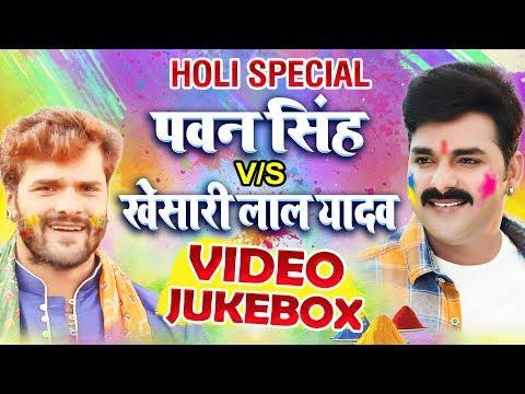Pawan Singh & Khesari Lal Yadav का होली में हुआ टक्कर - VIDEO JUKEBOX  - Superhit Holi Songs 2018