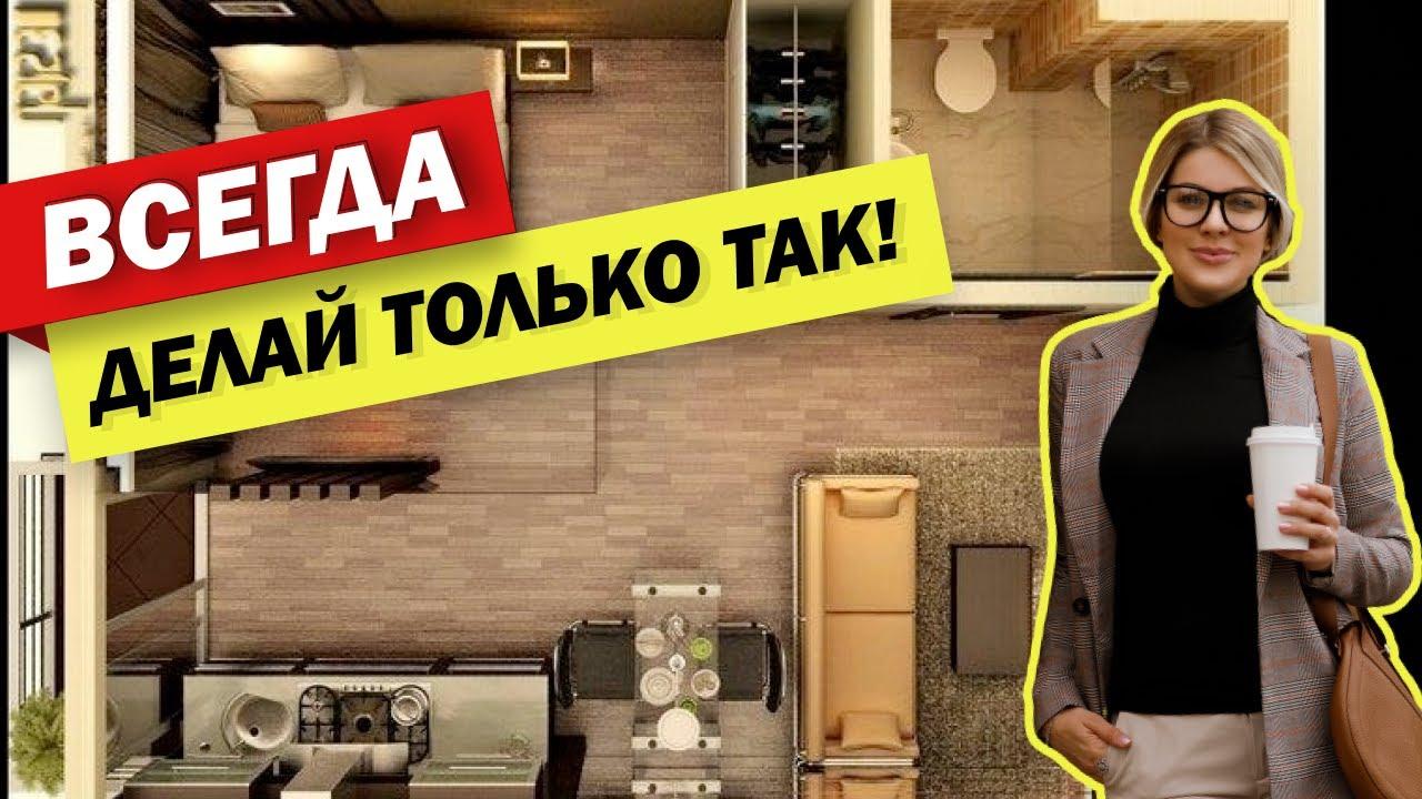 ПЛАНИРОВКА КВАРТИР - 10 правил как сделать дизайн интерьера в 2020. ВСЕ СЕКРЕТЫ планировки квартир!