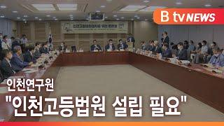 """인천연구원 """"인천고등법원 설립 필요"""""""
